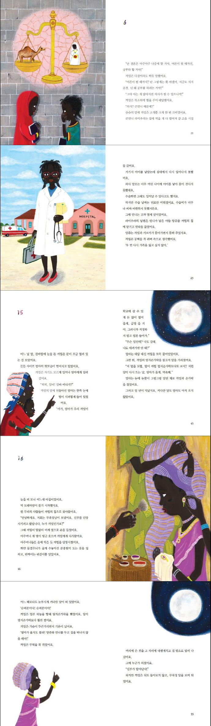 달 아래 어린 신부(고래동화마을 6) 도서 상세이미지