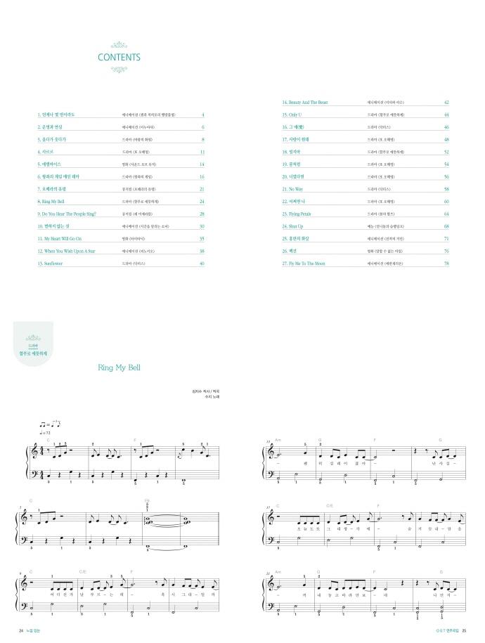느낌있는 OST 연주곡집 vol. 3 도서 상세이미지
