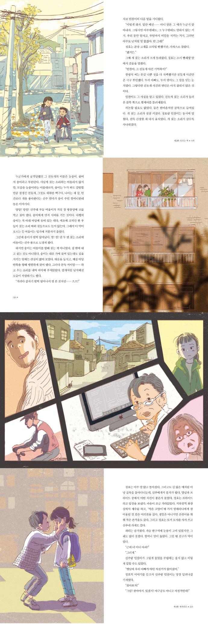 연동동의 비밀(창비아동문고 310)(반양장) 도서 상세이미지