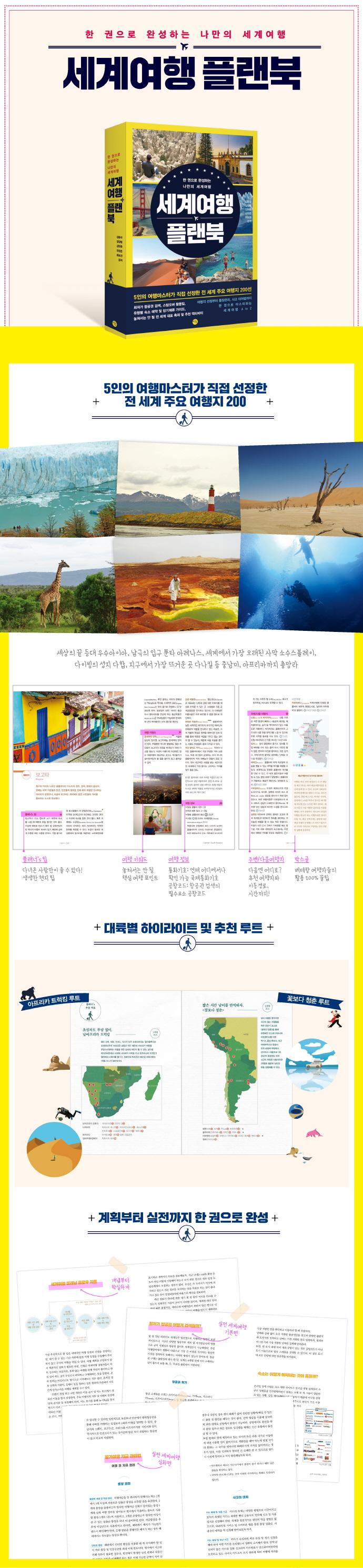 세계여행 플랜북 도서 상세이미지