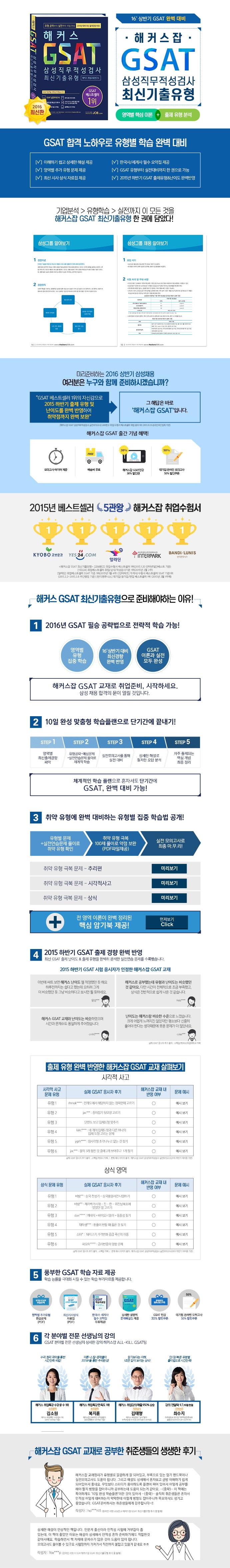 GSAT 삼성직무적성검사 최신기출유형(2016)(해커스) 도서 상세이미지