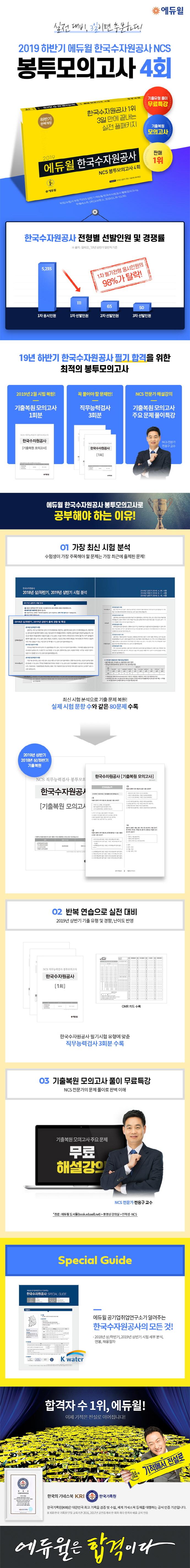 한국수자원공사 NCS 봉투모의고사(4회)(2019 하반기)(에듀윌) 도서 상세이미지