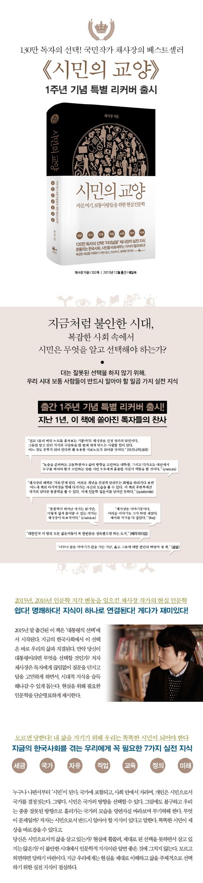 시민의 교양(리커버) 도서 상세이미지