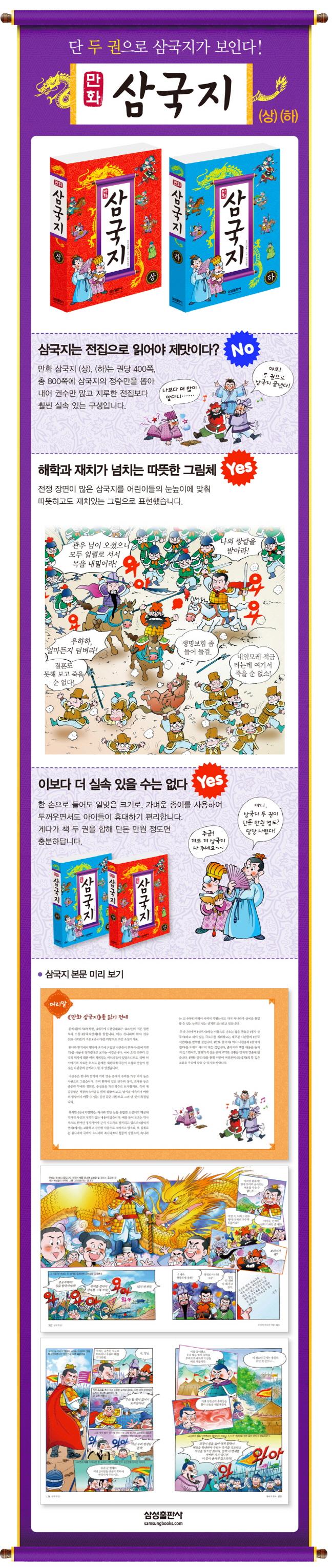 만화 삼국지 세트(전2권) 도서 상세이미지