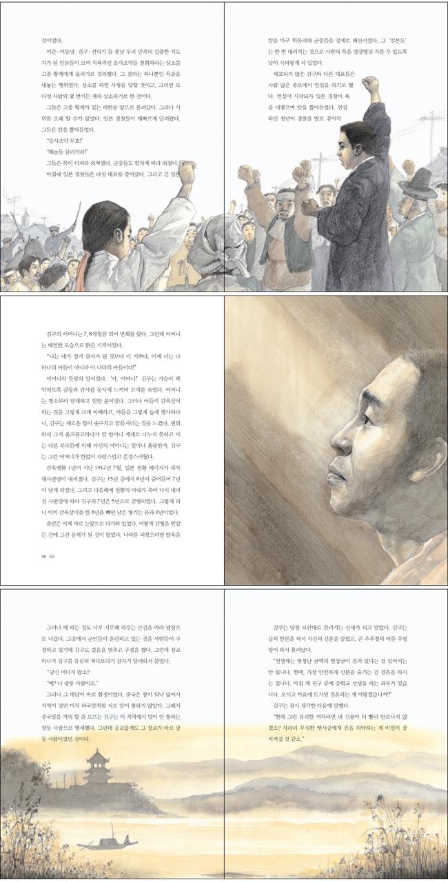 김구(큰작가 조정래의 인물이야기 4) 도서 상세이미지