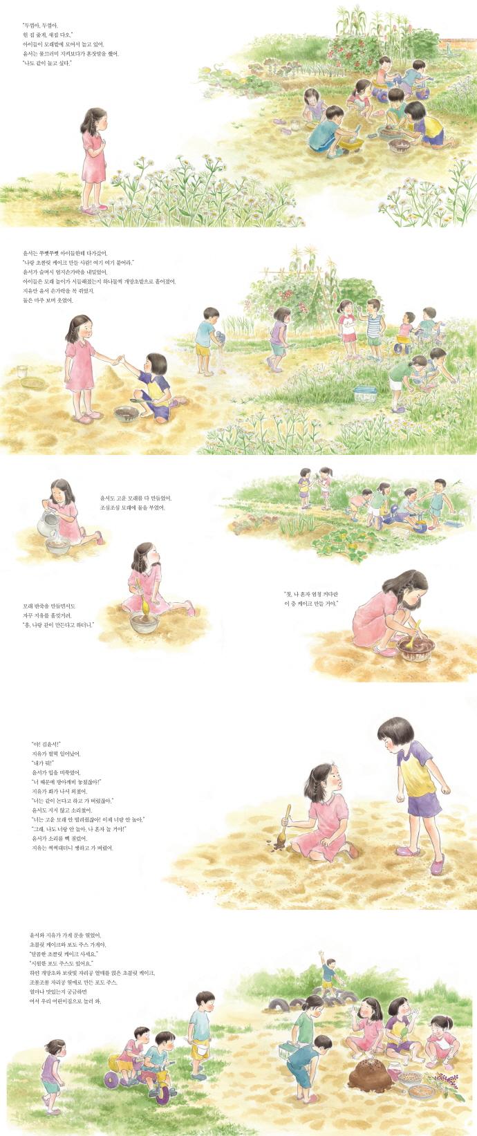 나 혼자 놀거야(보리 어린이 그림책 1)(양장본 HardCover) 도서 상세이미지