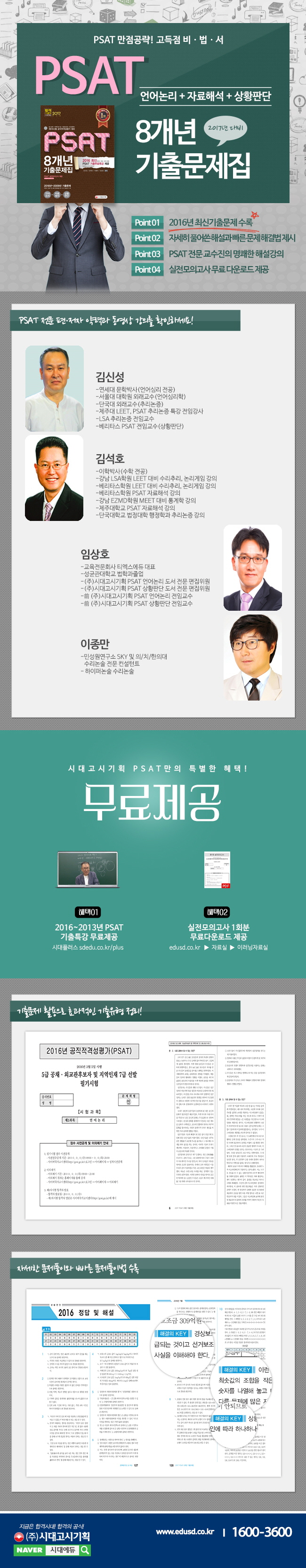 PSAT 8개년 기출문제집(2017)(개정판 5판) 도서 상세이미지