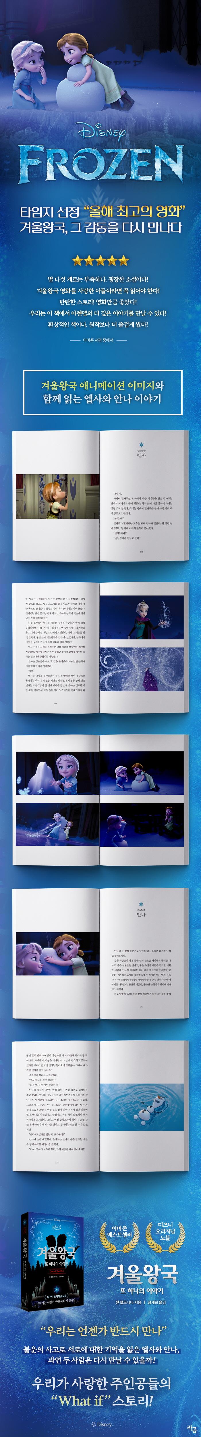 겨울왕국, 또 하나의 이야기 도서 상세이미지