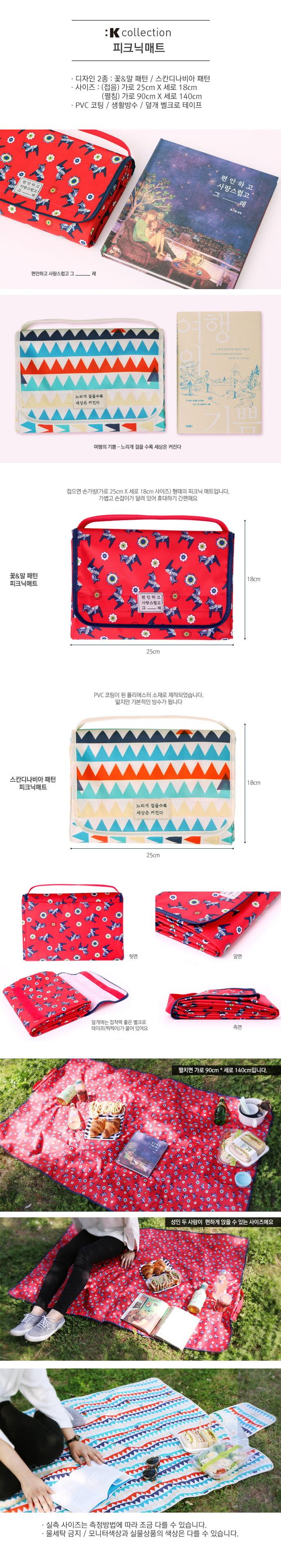 꽃&말 피크닉매트(:K Collection) 도서 상세이미지