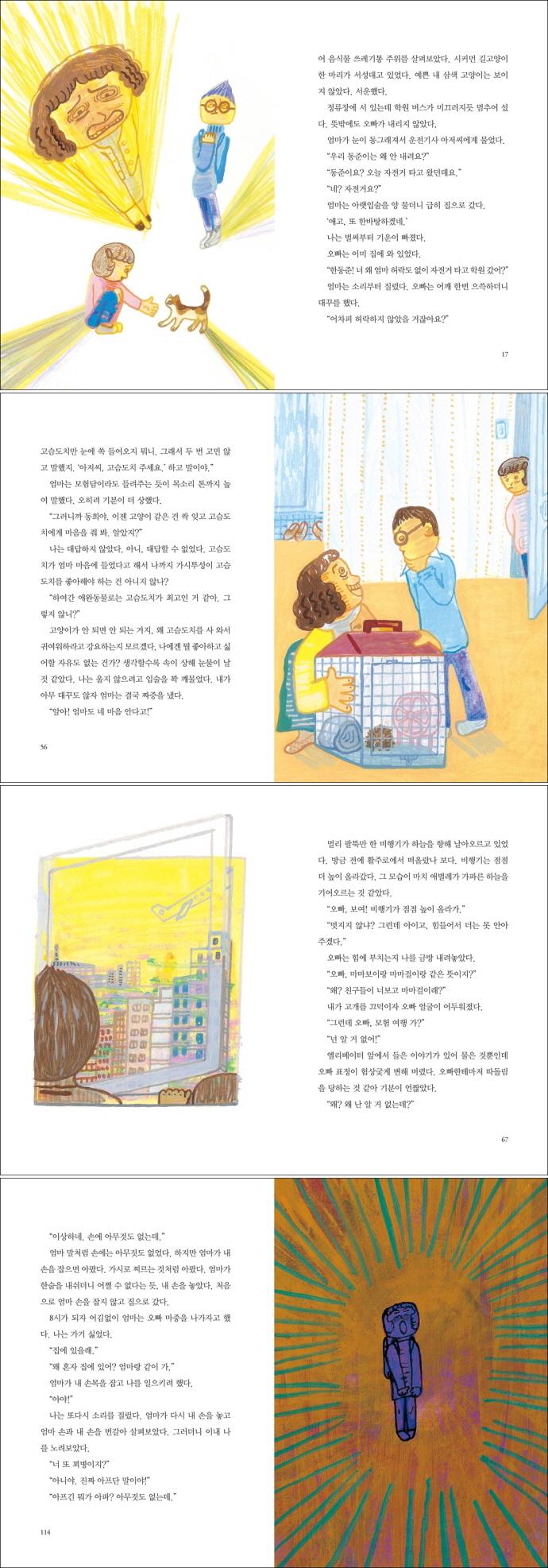 고슴도치 우리 엄마(익사이팅북스 52) 도서 상세이미지