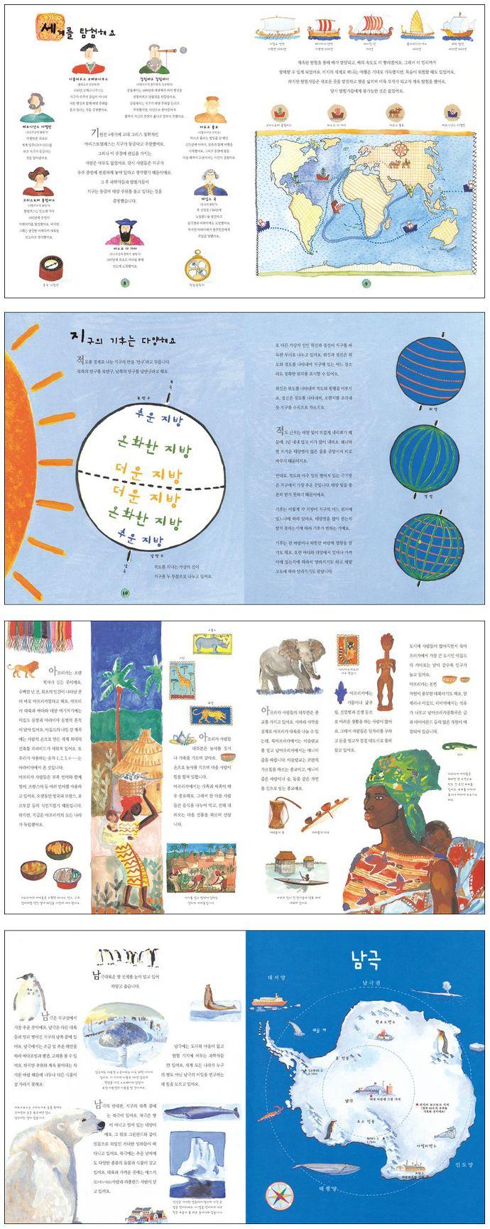 나의 아틀라스: 지도 들고 세계 한 바퀴(스프링) 도서 상세이미지
