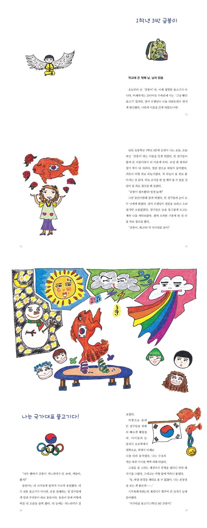 국가대표 물고기 금붕이(책고래아이들 3) 도서 상세이미지