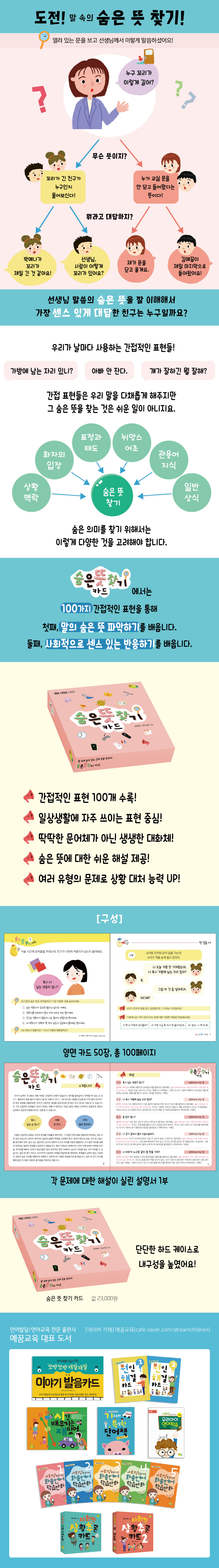 숨은 뜻 찾기 카드(예꿈 사회성 시리즈) 도서 상세이미지