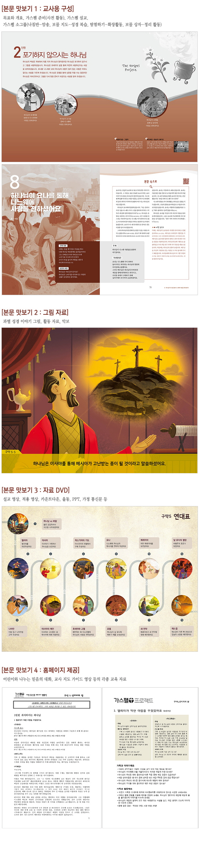 예수님을 만나는 가스펠 프로젝트 구약. 5: 선지자와 왕(고학년 지도자용 팩) 도서 상세이미지