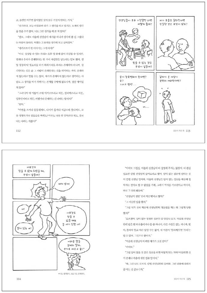 아주 철학적인 하루(청소년 세상을 날다 1) 도서 상세이미지