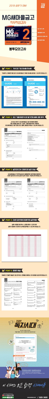 MG새마을금고 지역본부 필기전형(직무적성검사) 봉투모의고사 2회분(2019 상반기) 도서 상세이미지