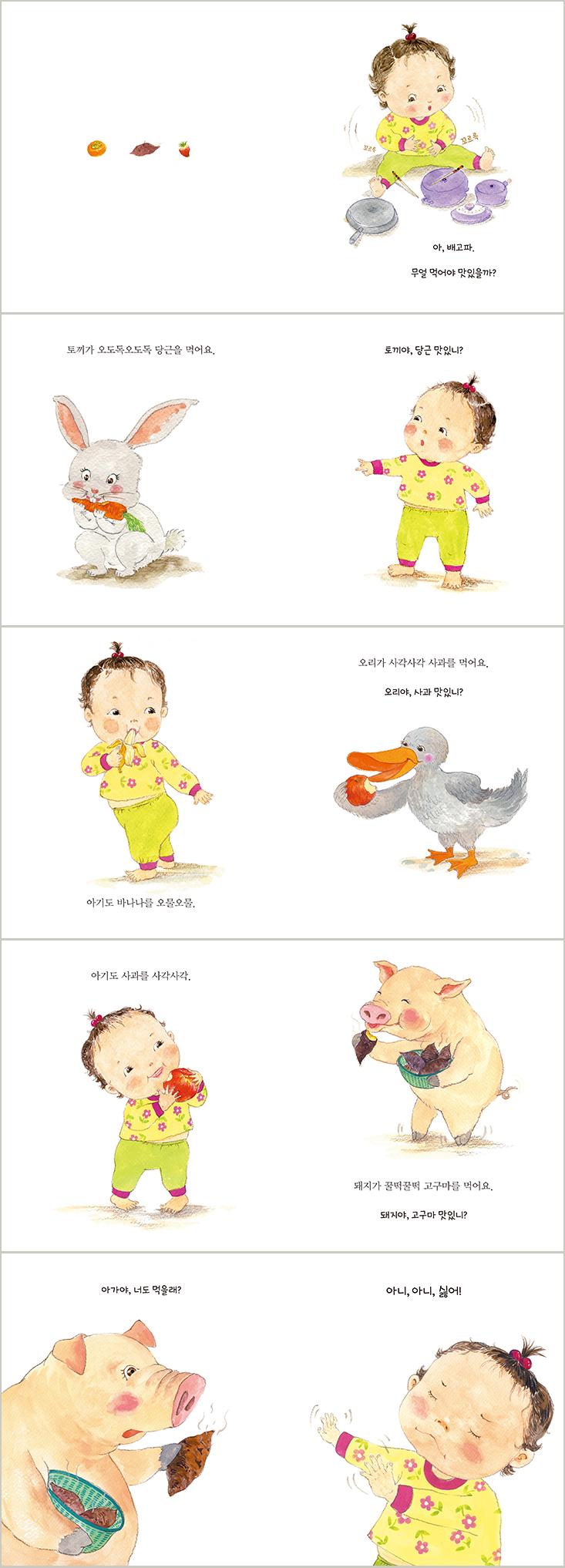 응가, 뿌지직 뽕!(2판)(아기발달그림책 1)(양장본 HardCover) 도서 상세이미지