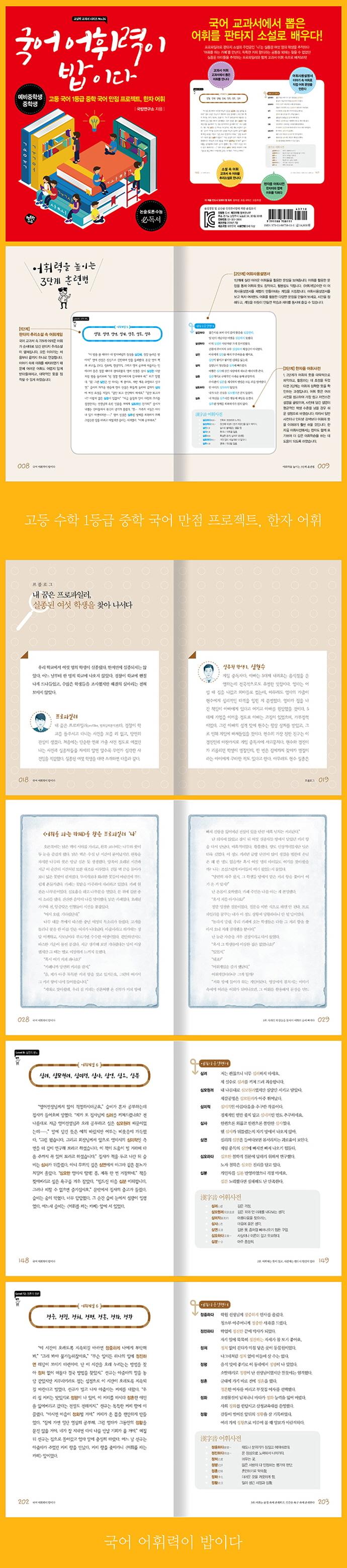 국어 어휘력이 밥이다(교실밖 교과서 시리즈 24) 도서 상세이미지