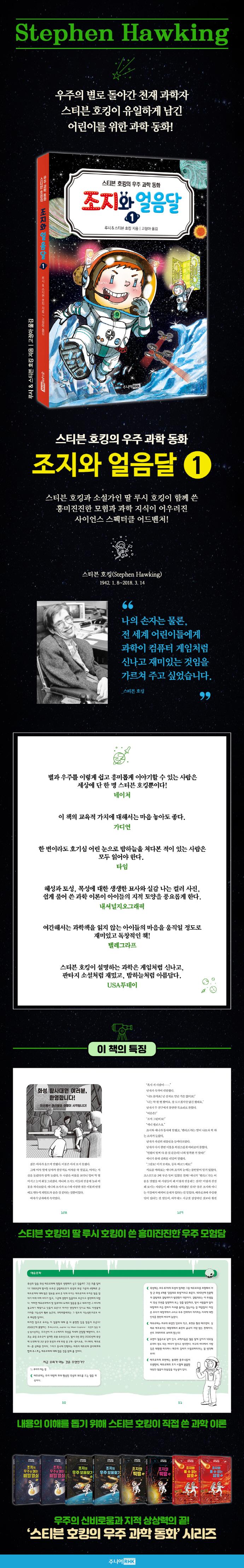 조지와 얼음달. 1(스티븐 호킹의 우주 과학 동화) 도서 상세이미지