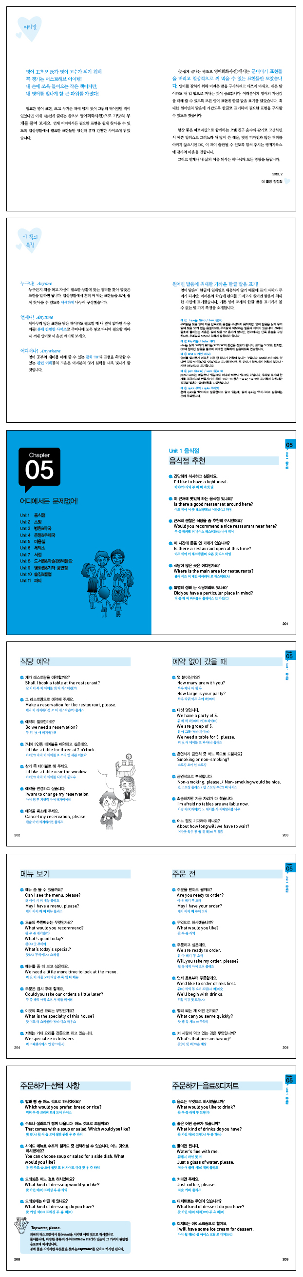 왕초보 영어회화 사전 도서 상세이미지