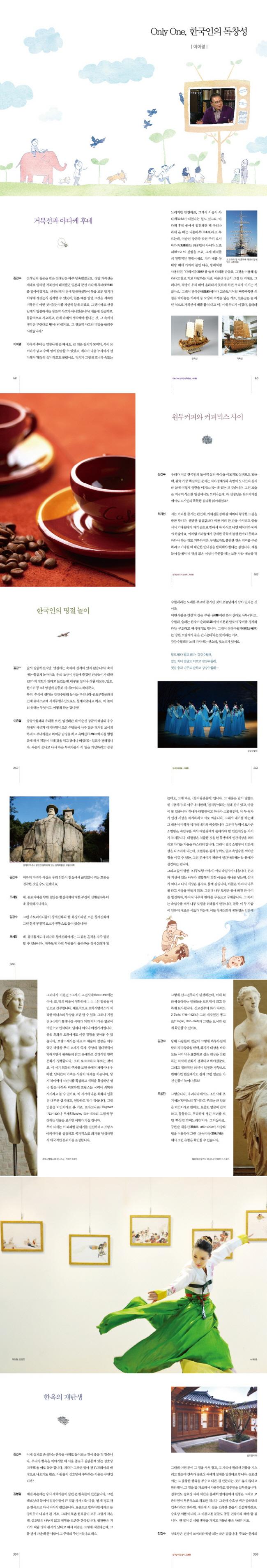 인문학 콘서트. 2(KTV 한국정책방송 인문학 열전 2) 도서 상세이미지