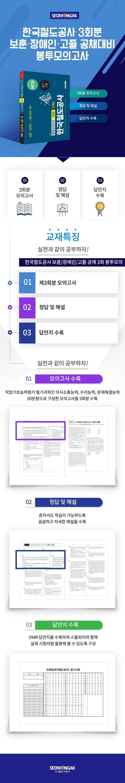 한국철도공사 코레일 봉투모의고사 3회분(2020)(NCS) 도서 상세이미지