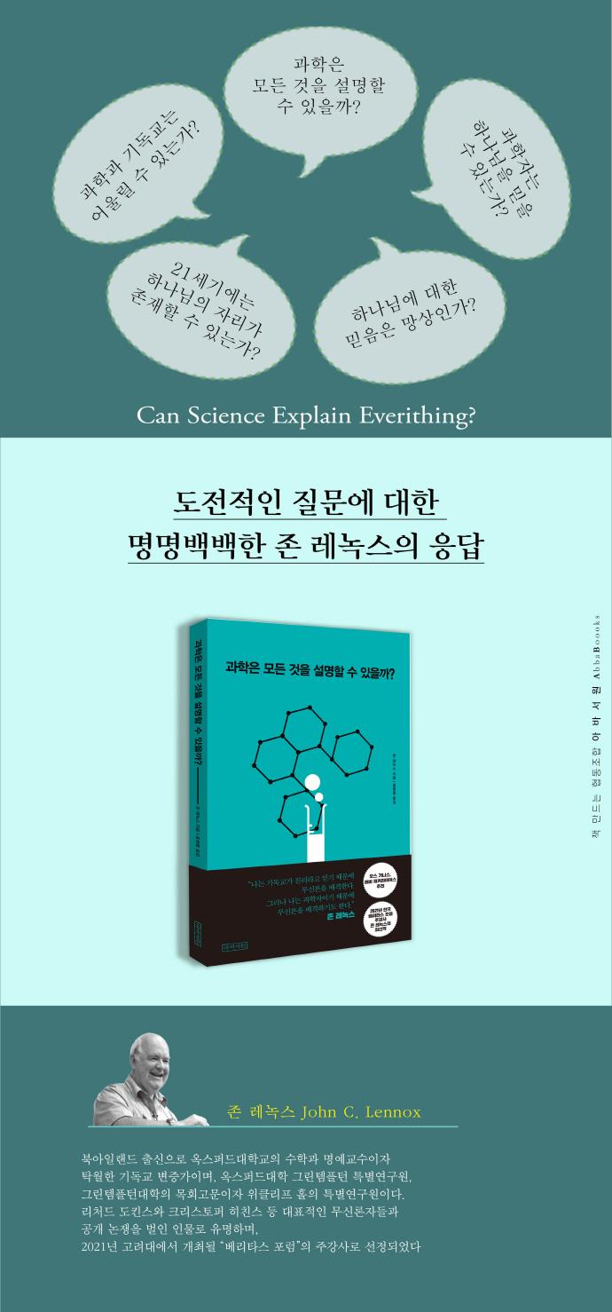 과학은 모든 것을 설명할 수 있을까? 도서 상세이미지