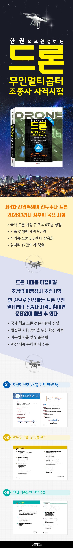 드론 무인멀티콥터 조종사 자격시험(한권으로 완성하는) 도서 상세이미지