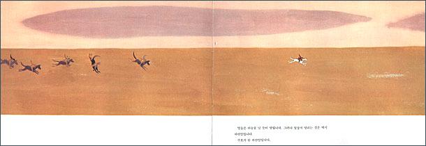 수호의 하얀말(낮은학년 그림책) 도서 상세이미지