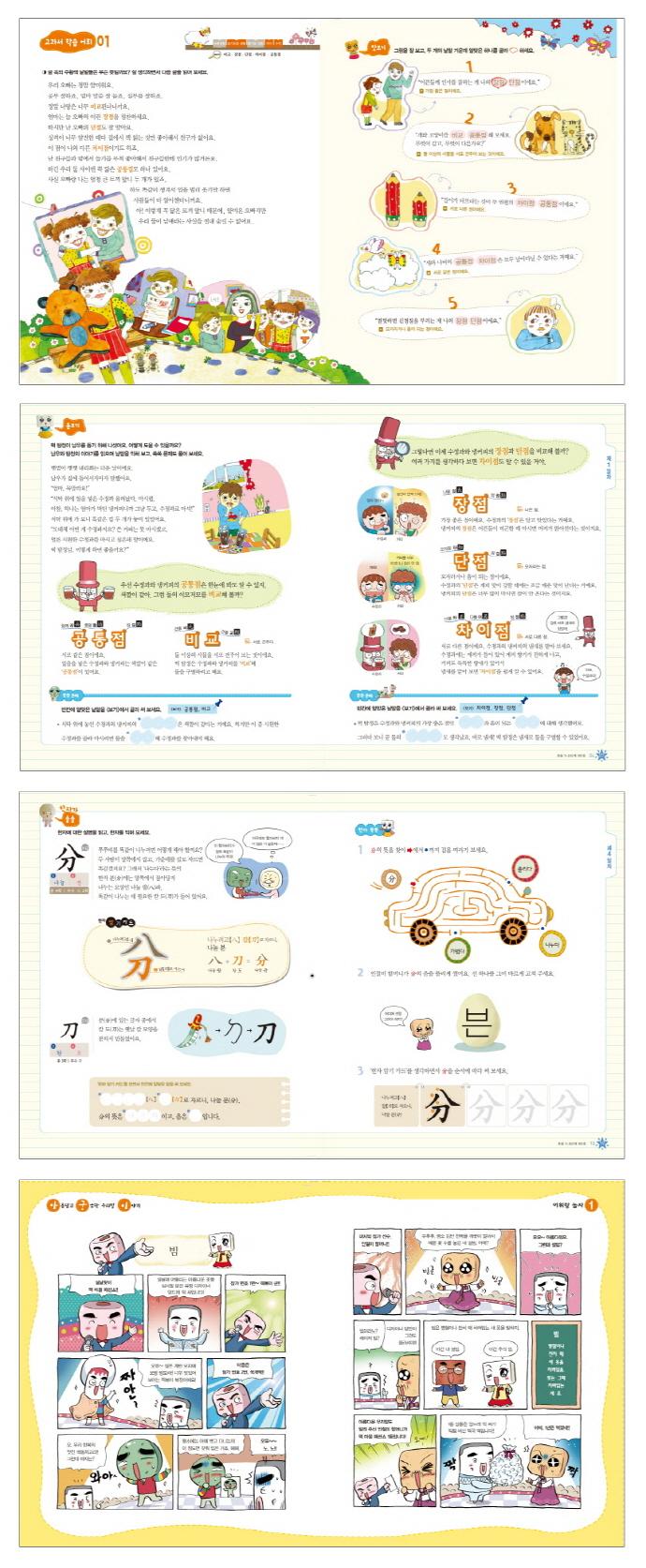 마법의 상위권 어휘 초등 1-2단계 도서 상세이미지