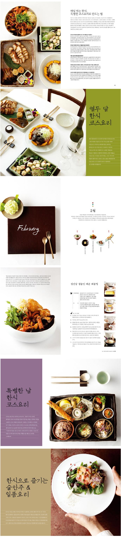 사계절 한식 코스요리(김민지 셰프의) 도서 상세이미지