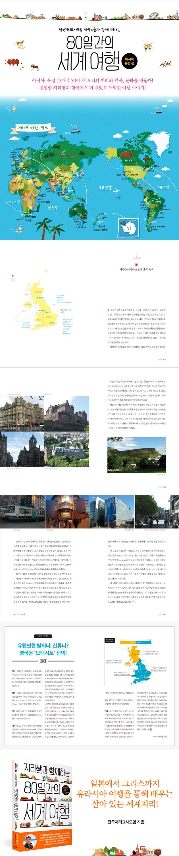 지리쌤과 함께하는 80일간의 세계 여행: 아시아 유럽편 도서 상세이미지