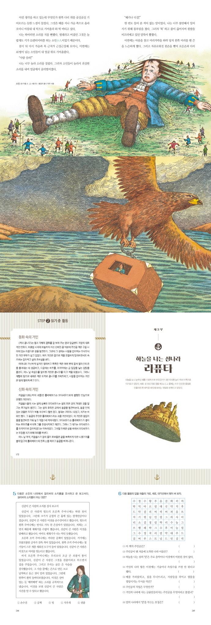 걸리버 여행기(2판)(논술 프로그램 세계명작 11) 도서 상세이미지