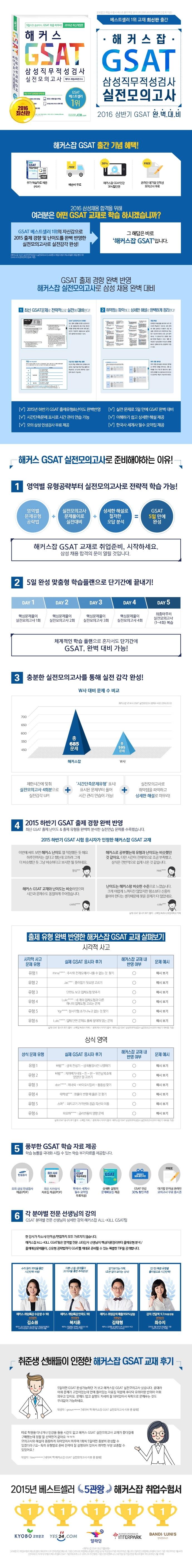 GSAT 삼성직무적성검사 실전모의고사(2016)(해커스)(개정판) 도서 상세이미지