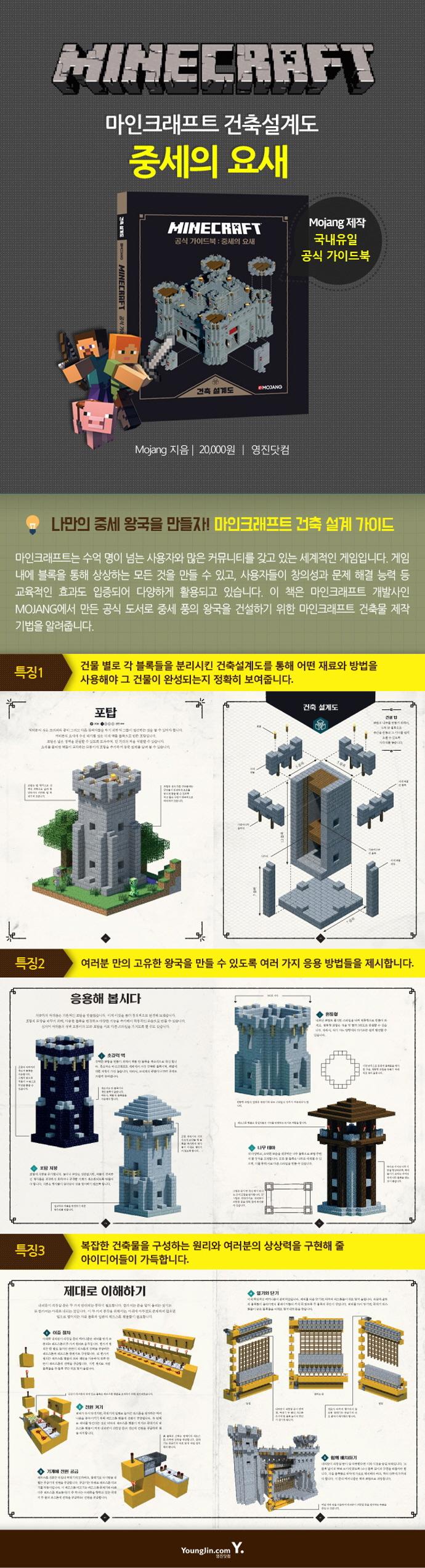 마인크래프트 공식 가이드북: 중세의 요새(건축설계도)(양장본 HardCover) 도서 상세이미지
