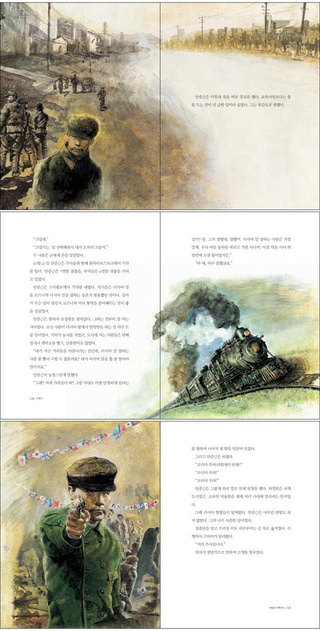 안중근(큰 작가 조정래의 인물 이야기 2) 도서 상세이미지