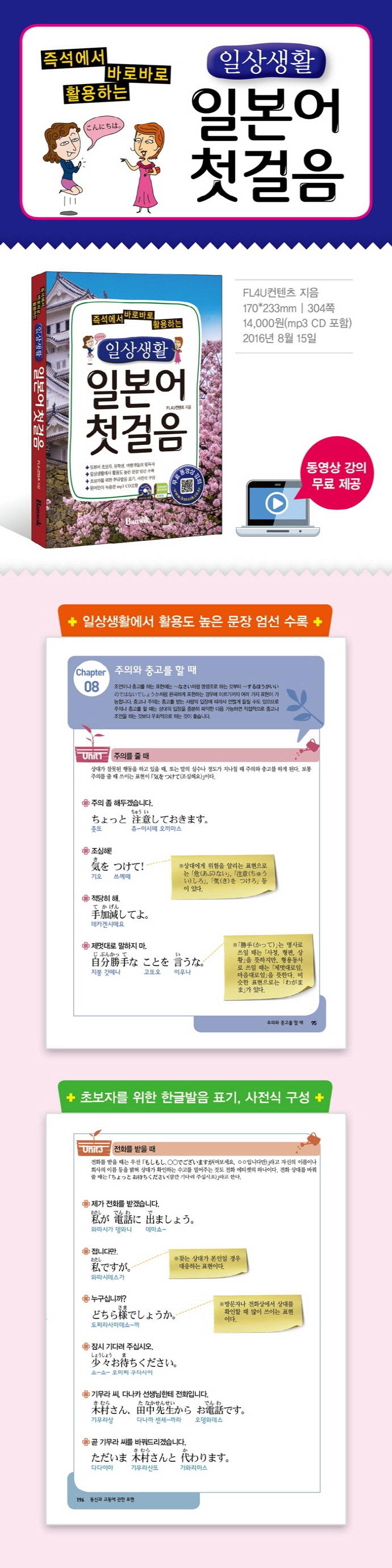 일상생활 일본어 첫걸음(즉석에서 바로바로 활용하는)(CD1장포함) 도서 상세이미지