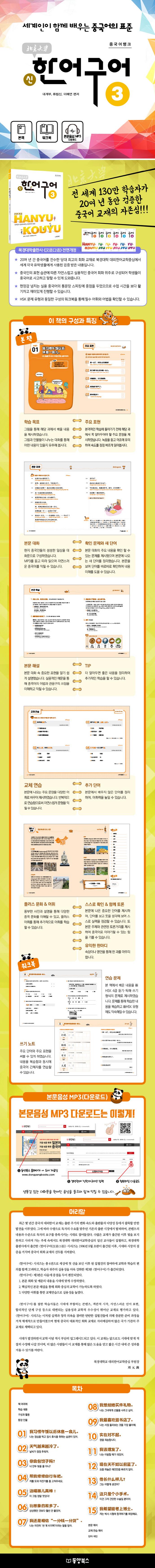북경대학 신한어구어. 3(중국어뱅크)(전면개정판) 도서 상세이미지