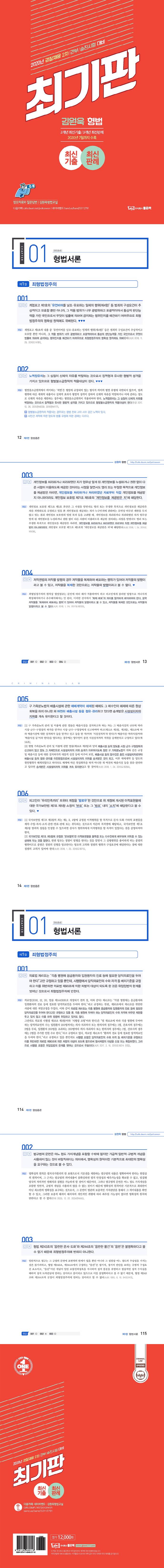 김원욱 형법 최신기출 최신판례(2020)(최기판) 도서 상세이미지