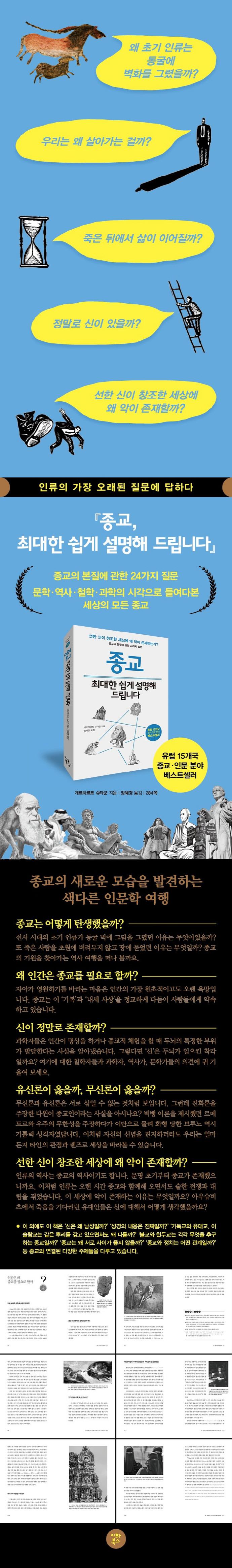 종교, 최대한 쉽게 설명해 드립니다(누구나 교양 시리즈 2) 도서 상세이미지