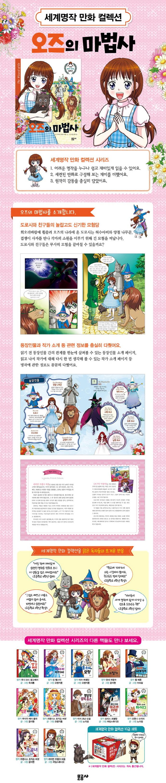 오즈의 마법사(세계 명작 만화 컬렉션 12) 도서 상세이미지