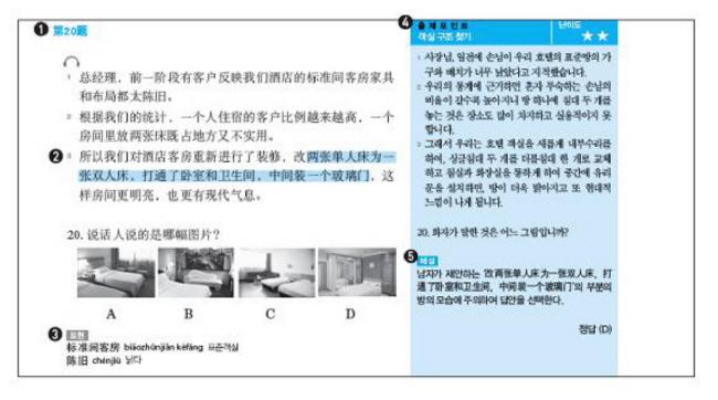 리얼 BCT 실전 모의고사(고득점 공략을 위한) 도서 상세이미지