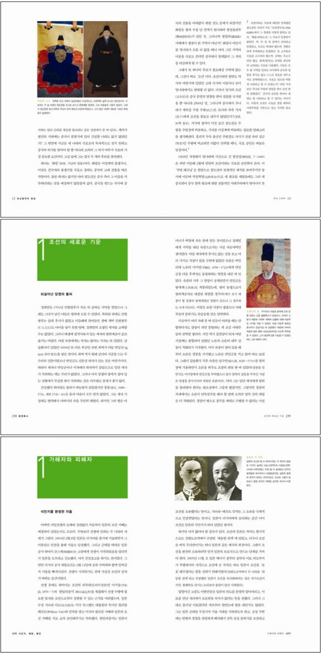 종횡무진 한국사(하)(남경태의 역사 오디세이 3부작) 도서 상세이미지