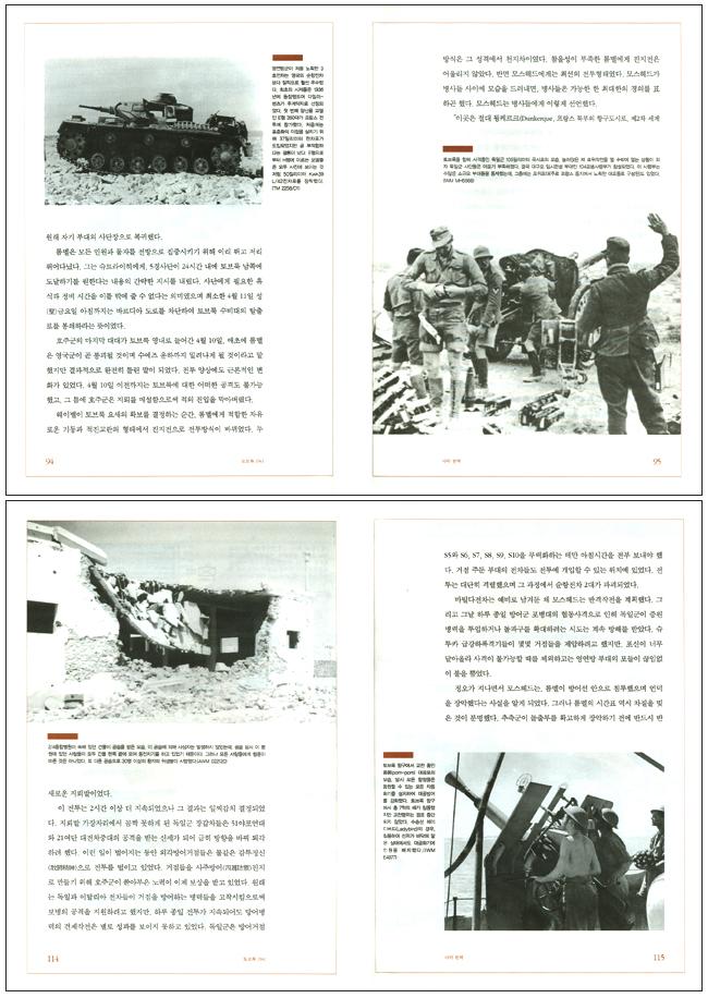 토브룩 1941(세계의 전쟁 6)(양장본 HardCover) 도서 상세이미지