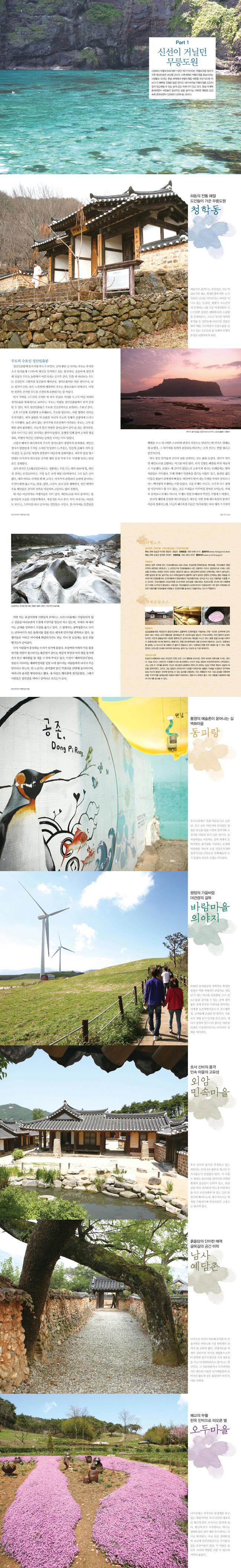 한국의 아름다운 마을(프리미엄 가이드북) 도서 상세이미지