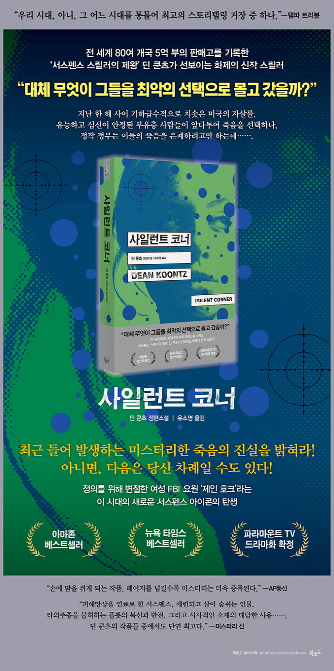 사일런트 코너(스토리 콜렉터 73) 도서 상세이미지