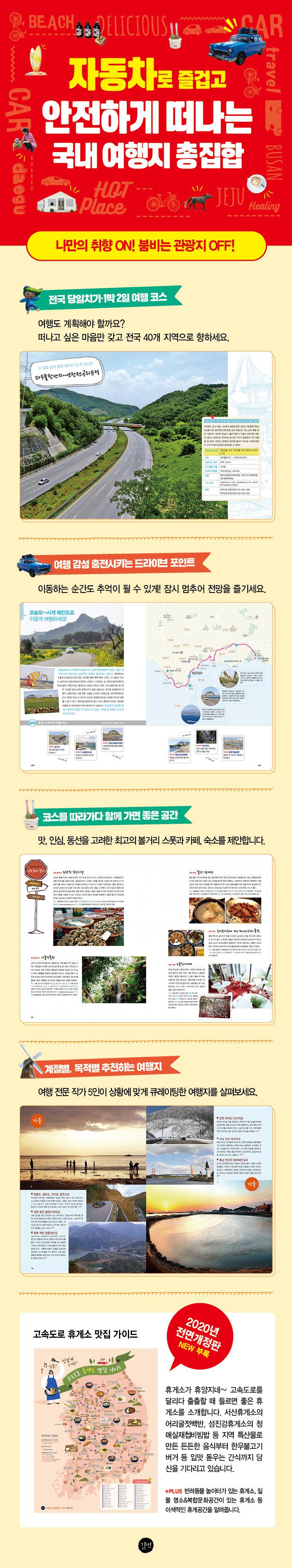 자동차 주말여행 코스북(2020)(전면개정판 3판) 도서 상세이미지