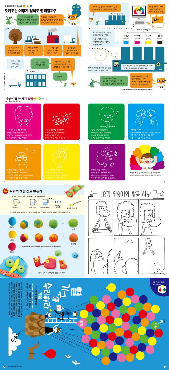호기심 나라 오키도. 9: 알록달록 색깔(양장본 HardCover) 도서 상세이미지