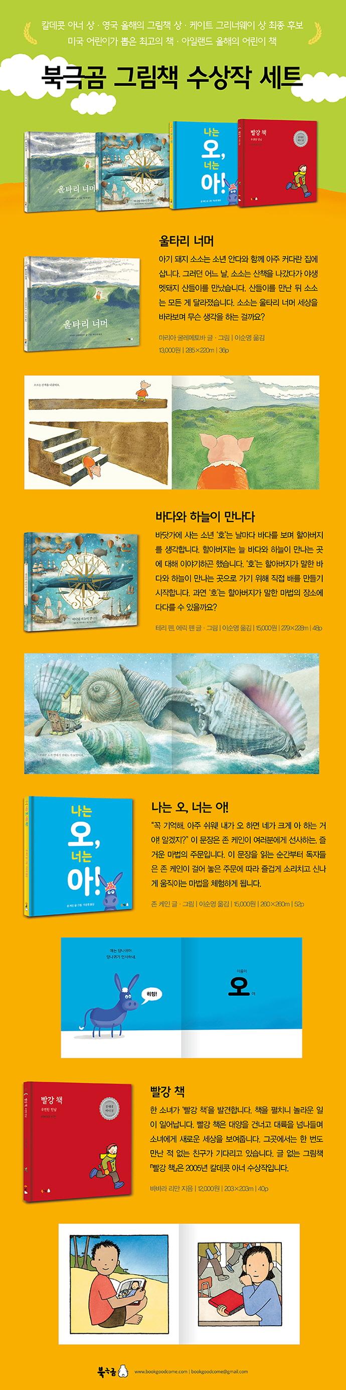 북극곰 그림책 수상작 세트(양장본 HardCover)(전4권) 도서 상세이미지