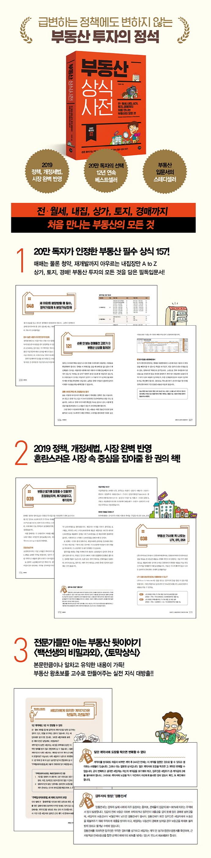 부동산 상식사전 (2019 개정판) 도서 상세이미지